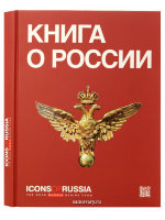 "Книга ""О России"" (""Icons of Russia"")"